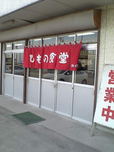 himonosyokudo