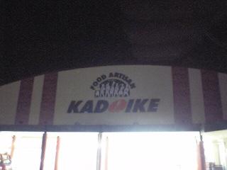 060907_kadoike1