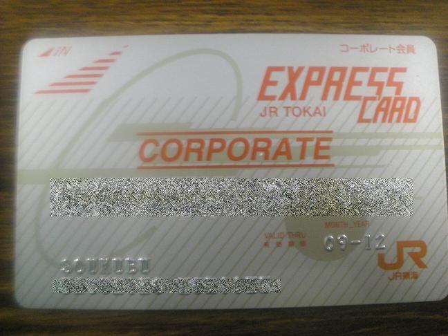 080111_express25
