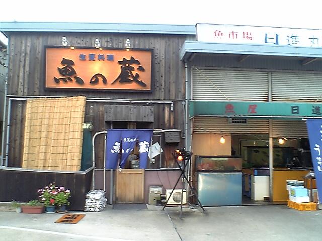 Sakananokura01_1