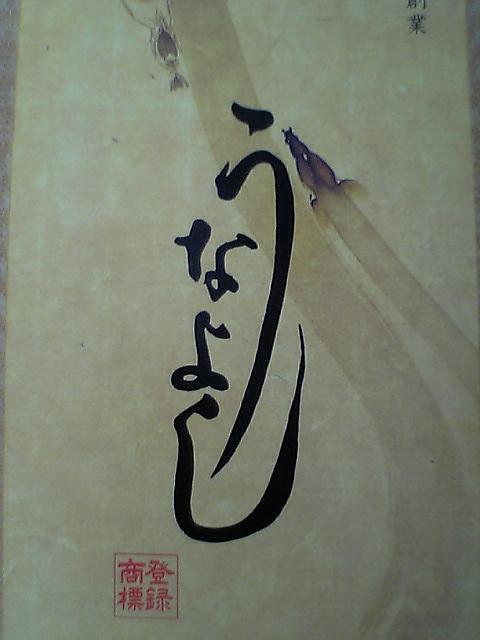 Unayoshi03pamphlet